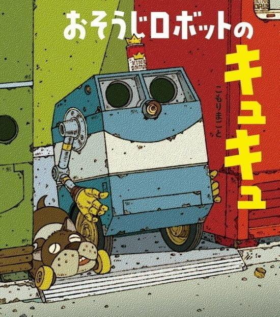 絵本「おそうじロボットのキュキュ」の表紙