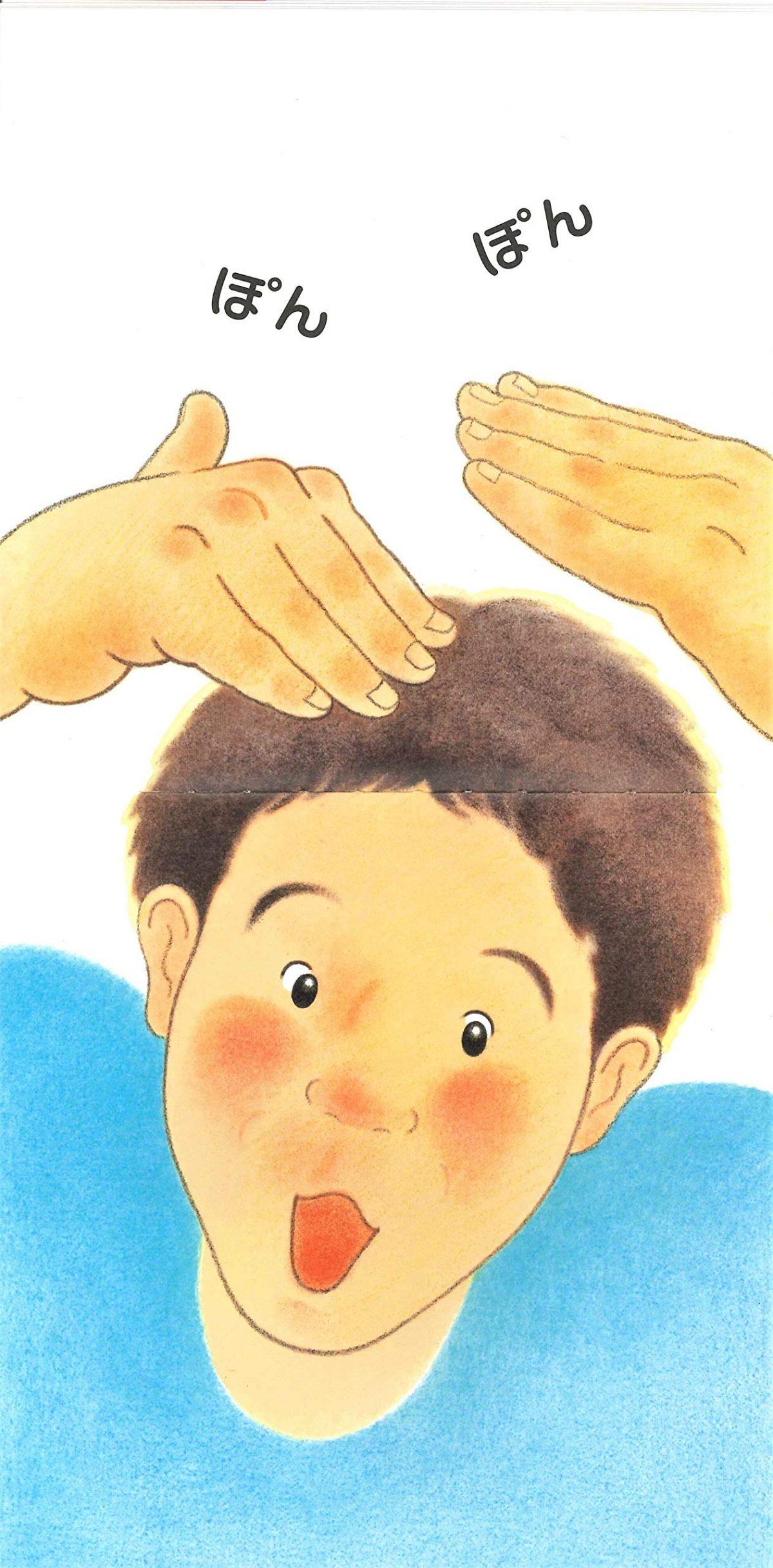 絵本「ぽんぽんぽん」の一コマ4