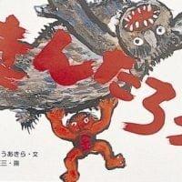 シリーズ「日本の民話えほん」の絵本一覧