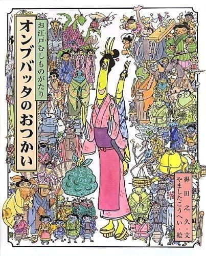 絵本「お江戸むしものがたり オンブバッタのおつかい」の表紙