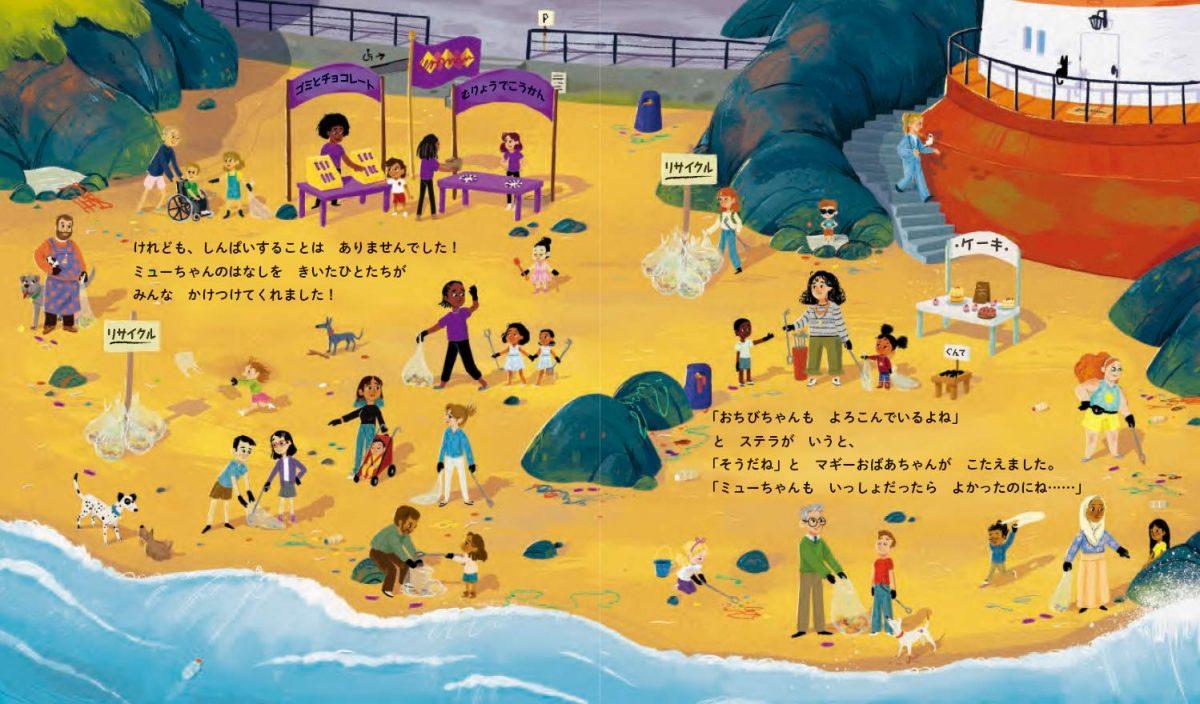 絵本「ステラとカモメとプラスチック うみべのおそうじパーティー」の一コマ4