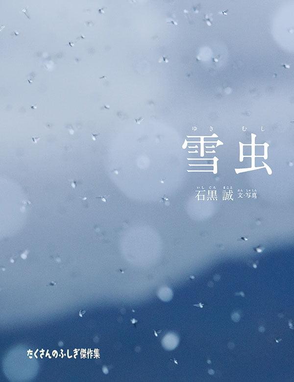 絵本「雪虫」の表紙