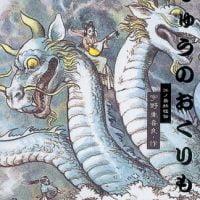 絵本「江ノ島妖怪伝 りゅうのおくりもの」の表紙