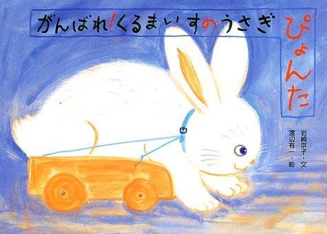 絵本「がんばれ!くるまいすのうさぎぴょんた」の表紙