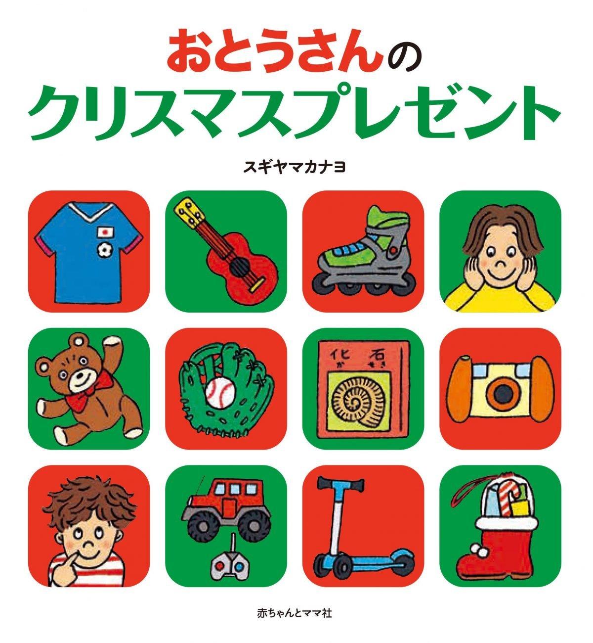 絵本「おとうさんのクリスマスプレゼント」の表紙