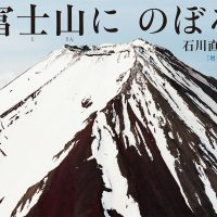 絵本「富士山に のぼる 増補版」の表紙