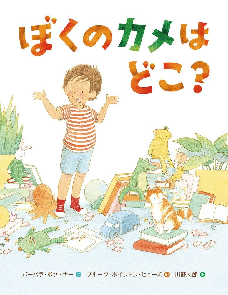 絵本「ぼくのカメはどこ?」の表紙