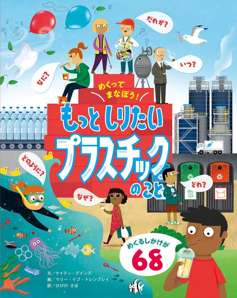 絵本「めくってまなぼう!もっとしりたい プラスチックのこと」の表紙