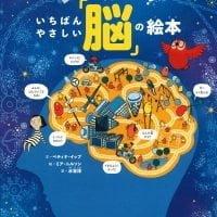 絵本「頭の中で、何が起きてるの? いちばんやさしい「脳」の絵本」の表紙