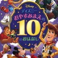 絵本「ディズニー おやすみまえの10のおはなし」の表紙