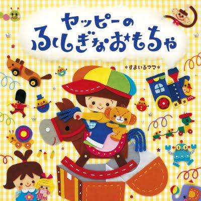 絵本「ヤッピーのふしぎなおもちゃ」の表紙