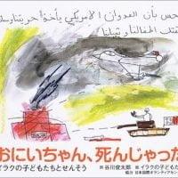絵本「おにいちゃん、死んじゃった イラクの子どもたちとせんそう」の表紙