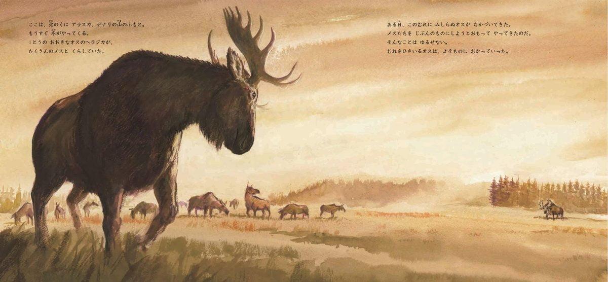 絵本「あるヘラジカの物語」の一コマ