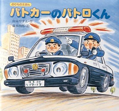 絵本「パトカーのパトロくん」の表紙