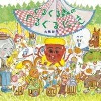 絵本「ぐるぐる森のぐるぐるにっき」の表紙