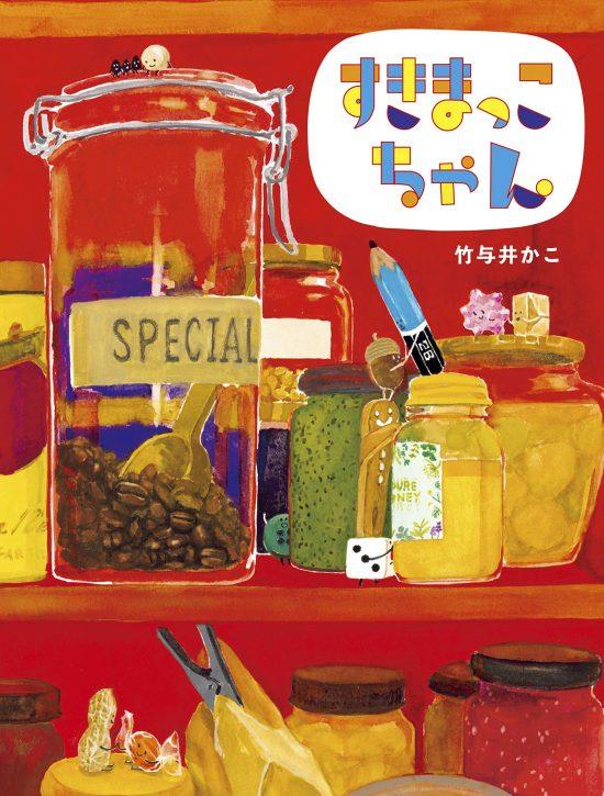 絵本「すきまっこちゃん」の表紙