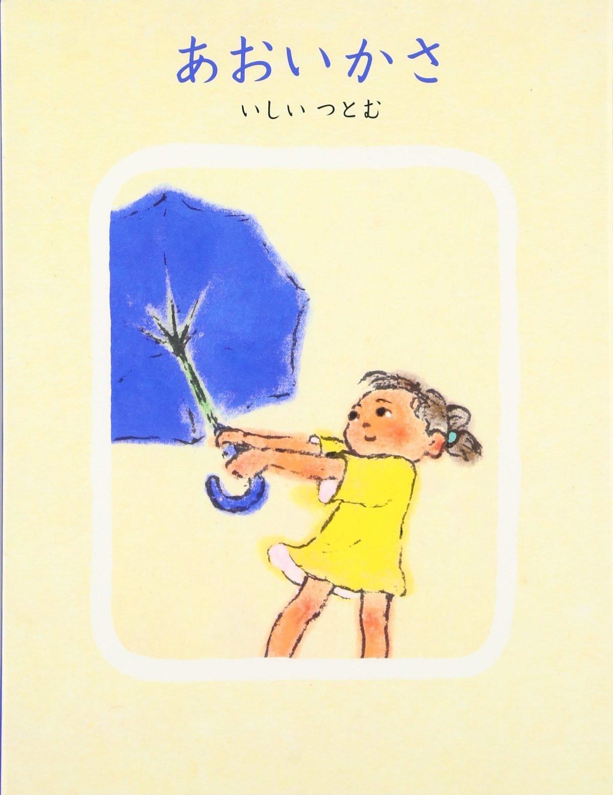 絵本「あおいかさ」の表紙