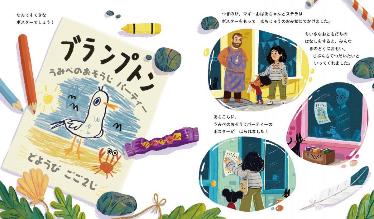 絵本「ステラとカモメとプラスチック うみべのおそうじパーティー」の一コマ3