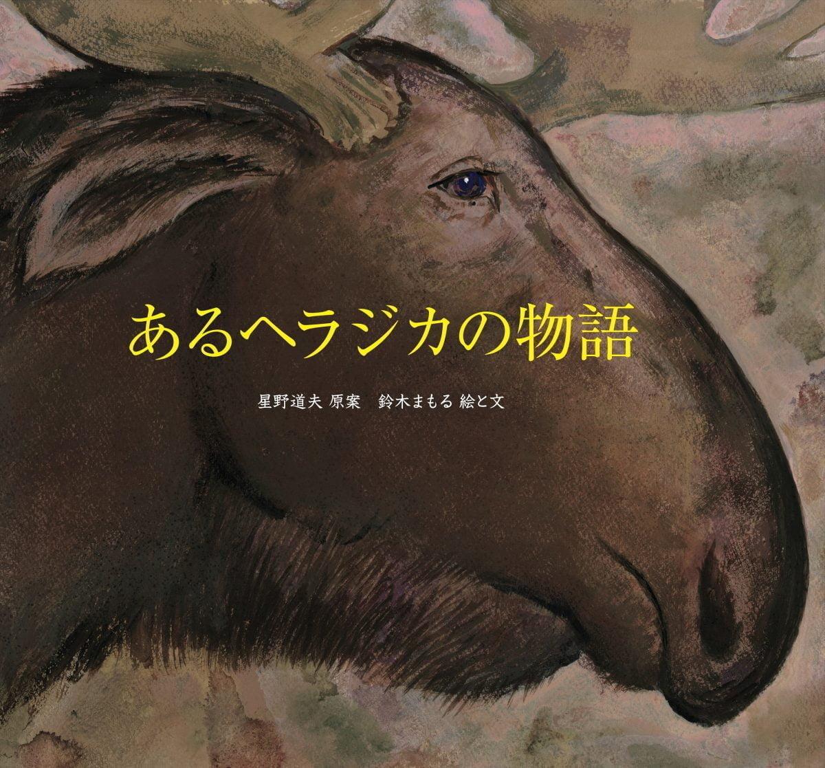 絵本「あるヘラジカの物語」の表紙