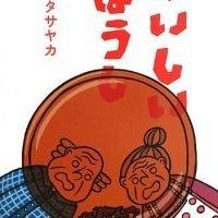 絵本「おいしいぼうし」の表紙