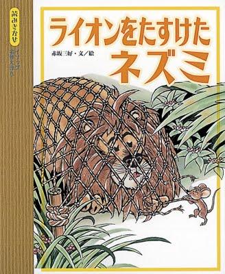 絵本「ライオンをたすけたネズミ」の表紙