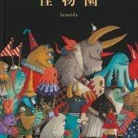 絵本「怪物園」の表紙