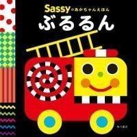 絵本「Sassyのあかちゃんえほん ぶるるん」の表紙