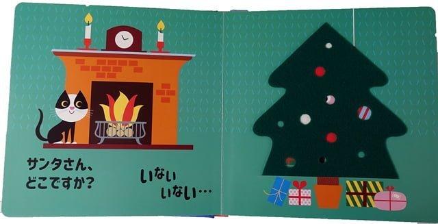 絵本「クリスマス いないいないばあ!」の一コマ