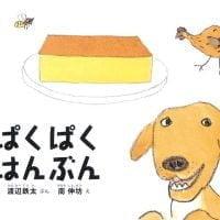 絵本「ぱくぱく はんぶん」の表紙