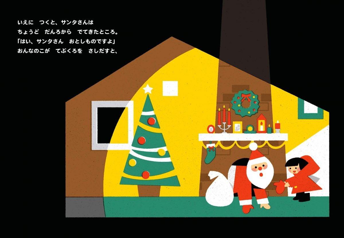 絵本「サンタさんのおとしもの」の一コマ3
