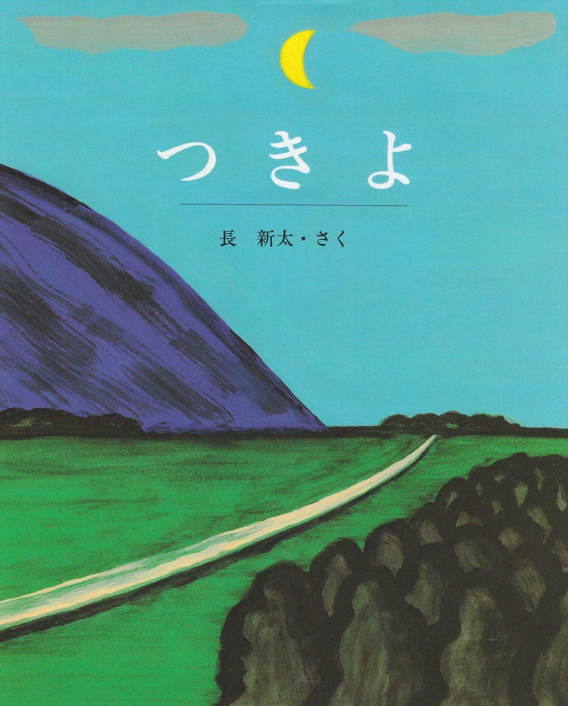 絵本「つきよ」の表紙