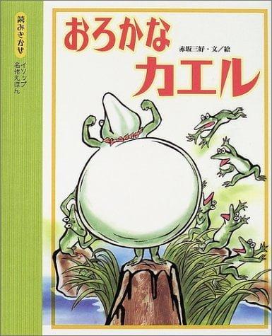 絵本「おろかなカエル」の表紙