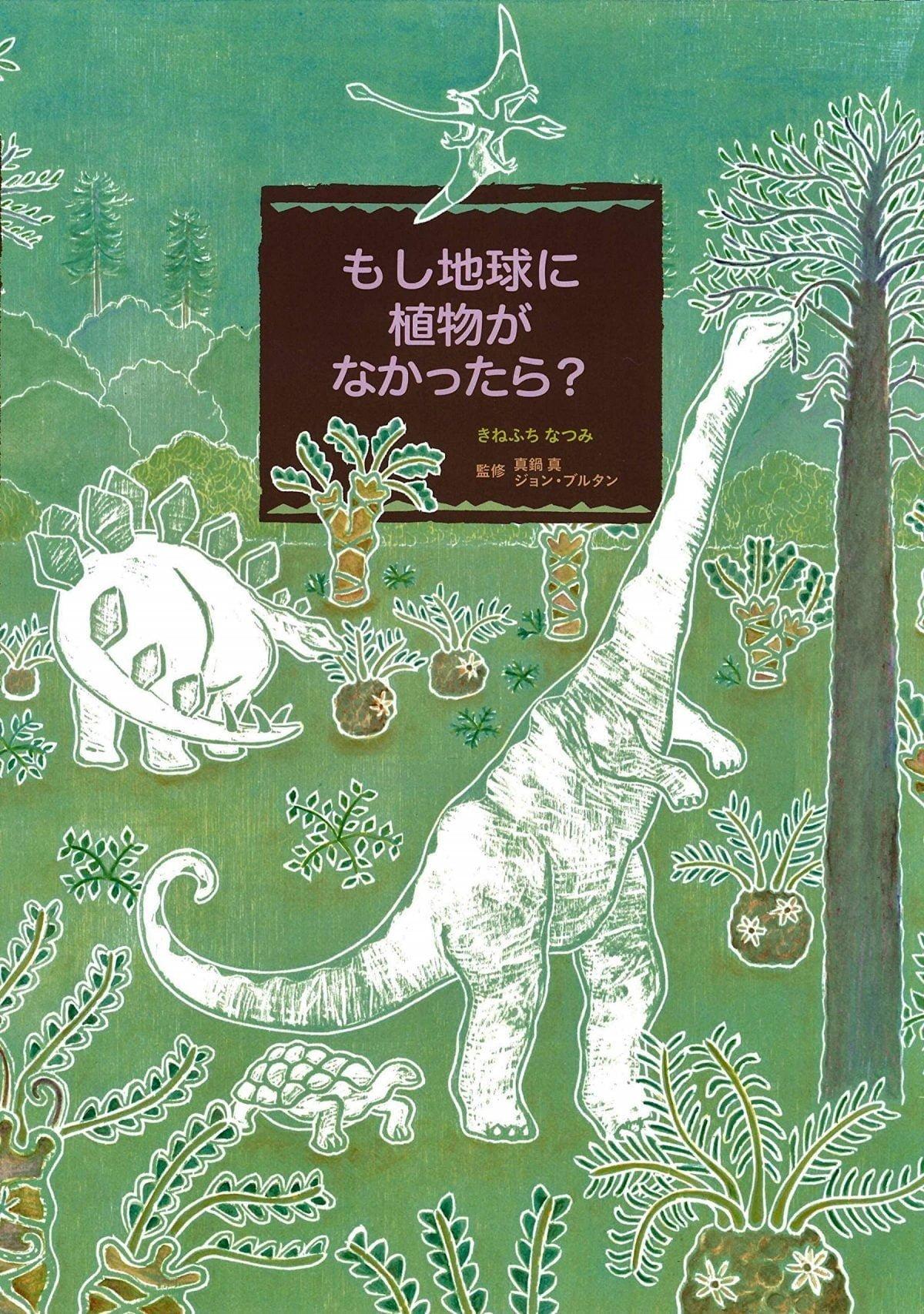 絵本「もし地球に植物がなかったら?」の表紙