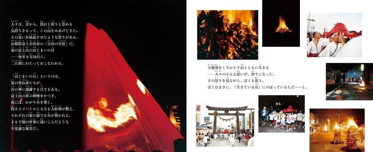 絵本「富士山に のぼる 増補版」の一コマ2