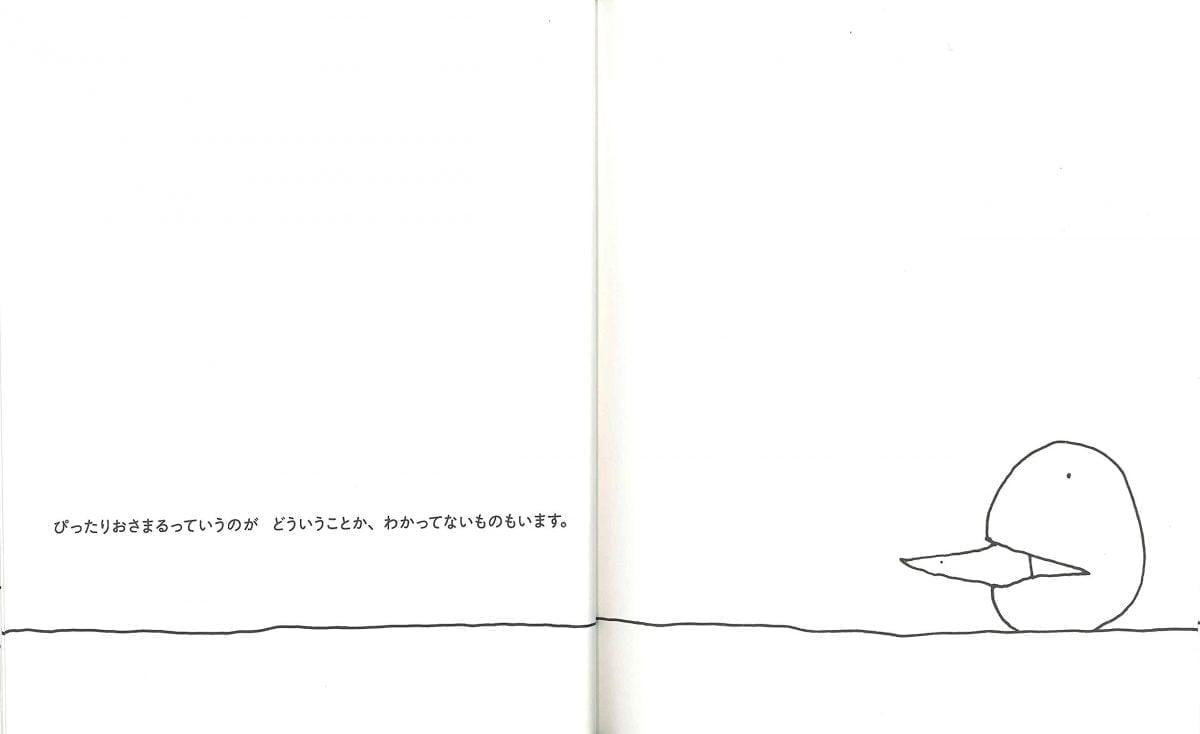 絵本「はぐれくん、おおきなマルにであう」の一コマ2