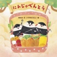 絵本「にんじゃべんとう」の表紙