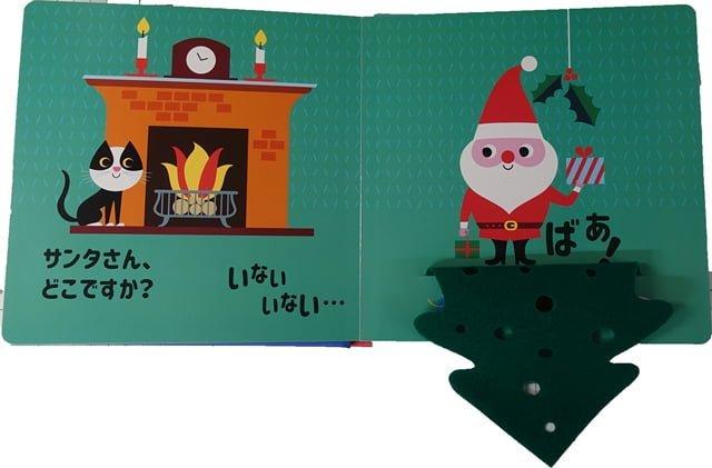 絵本「クリスマス いないいないばあ!」の一コマ2