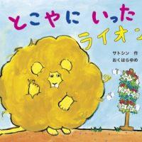 絵本「とこやにいったライオン」の表紙