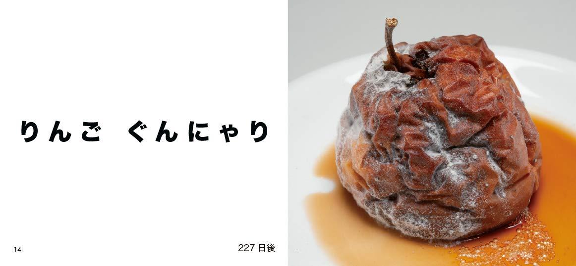 絵本「 りんご だんだん」の一コマ3
