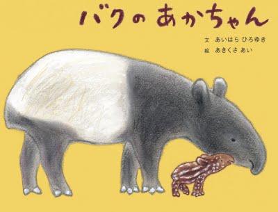 絵本「バクのあかちゃん」の表紙