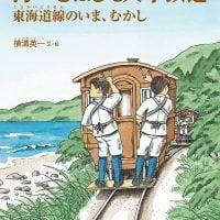 絵本「海べをはしる人車鉄道」の表紙