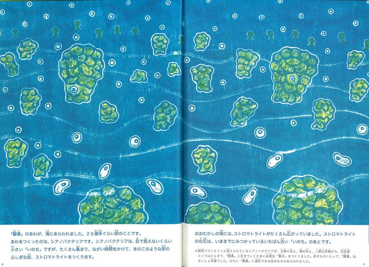 絵本「もし地球に植物がなかったら?」の一コマ