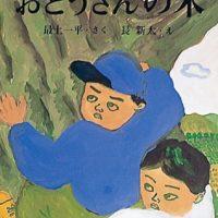 絵本「おとうさんの木」の表紙