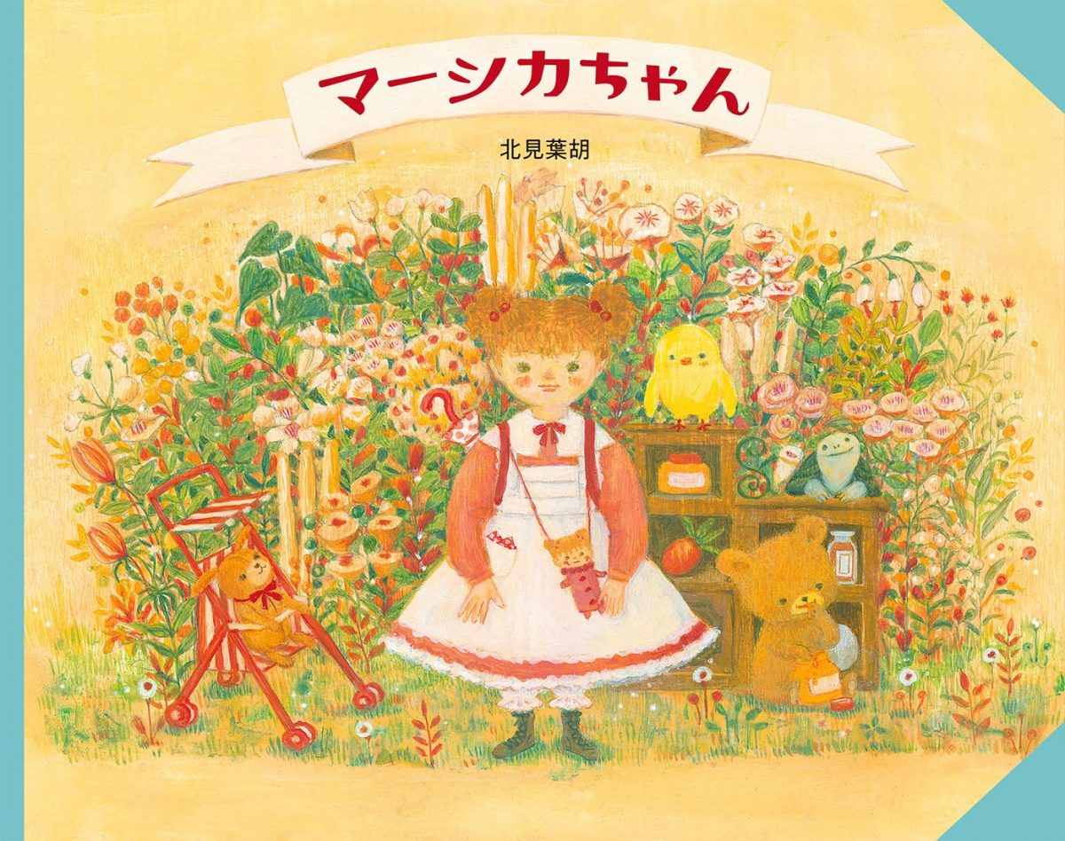 絵本「マーシカちゃん」の表紙
