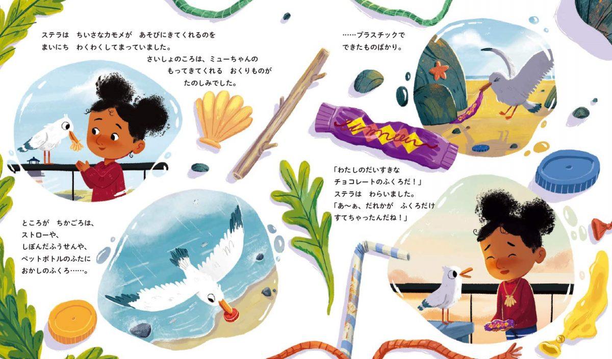 絵本「ステラとカモメとプラスチック うみべのおそうじパーティー」の一コマ