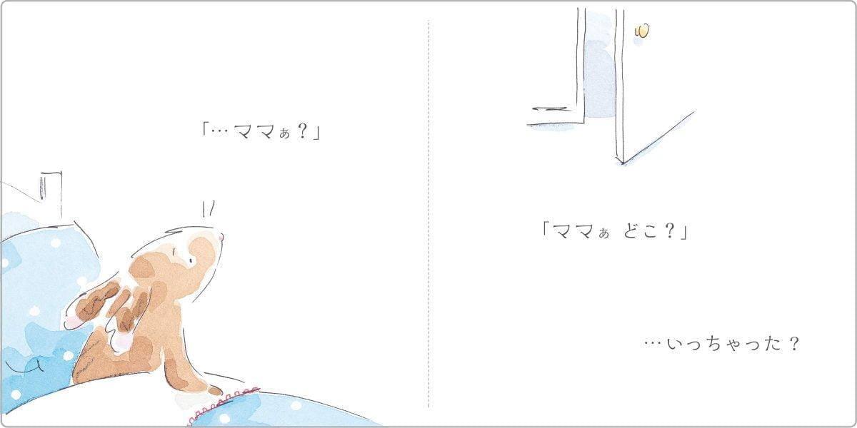 絵本「ママとすぅすぅ」の一コマ3