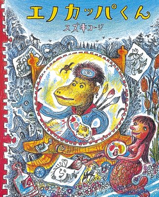 絵本「エノカッパくん」の表紙