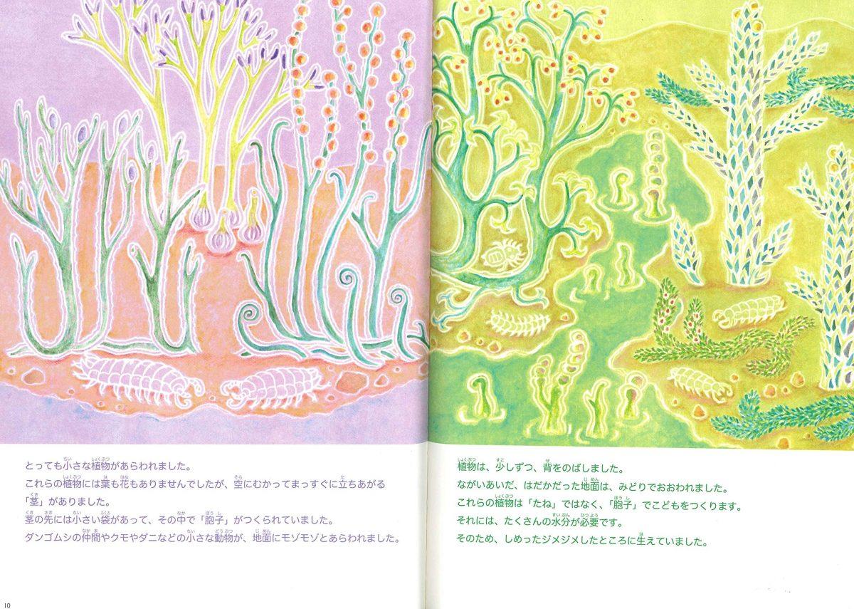 絵本「もし地球に植物がなかったら?」の一コマ2