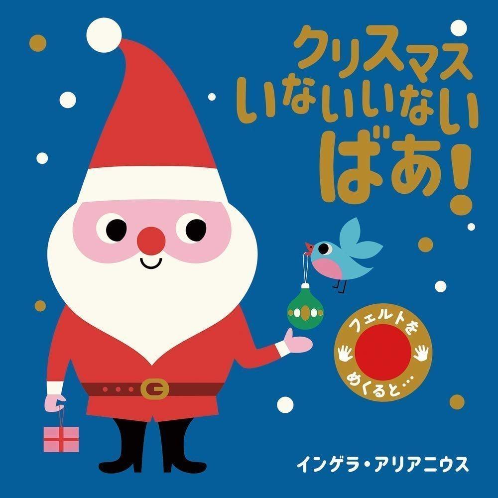 絵本「クリスマス いないいないばあ!」の表紙