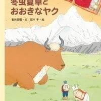 絵本「シェルパのポルパ 冬虫夏草とおおきなヤク」の表紙